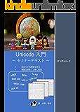 Unicode入門: セミナーテキスト IT入門シリーズ (プライマー出版)