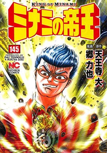 ミナミの帝王(145) (ニチブンコミックス)