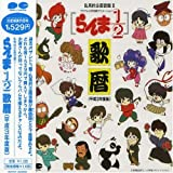 Ranma 1/2: 1991 Song Calendar (Anime Films And Songs) by Pony Canyon (1997-11-20)