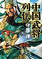 中国武将列伝 (PHP文庫)