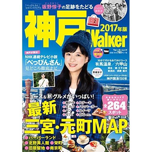 神戸ウォーカー 2017年版 表紙画像