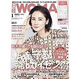 2021年1月号 日経 WOMAN オリジナルマネー手帳 2021年1月~6月