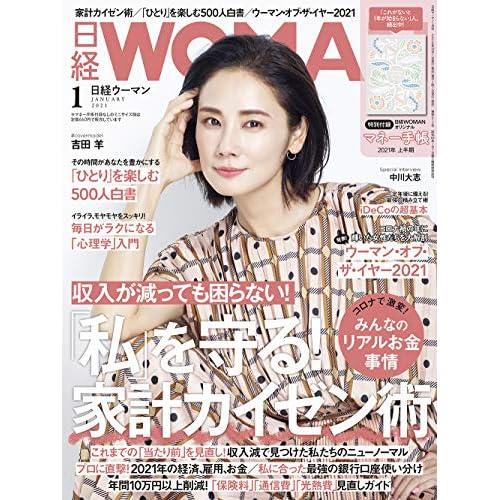 日経ウーマン 2021年 1月号 表紙画像