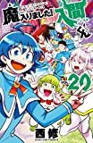 魔入りました!入間くん 20 (少年チャンピオン・コミックス)