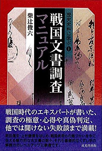戦国文書調査マニュアル 感想 柴...