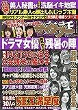 週刊実話ザ・タブー 2019年 10/12 号 [雑誌]: 週刊実話 増刊
