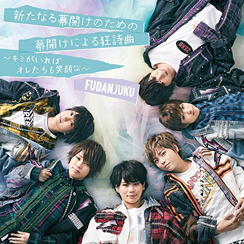 Limited Edition B (CD + DVD)