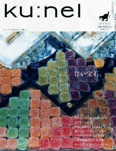 ku:nel (クウネル) 2007年 03月号 [雑誌]