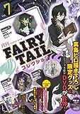 月刊 FAIRY TAIL コレクション Vol.7 (講談社キャラクターズA)