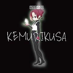 KEMURIKUSA (デジタル)