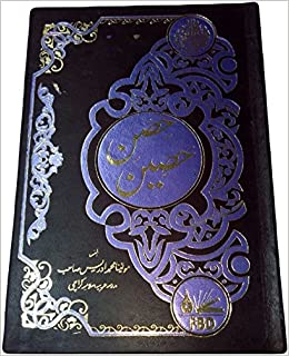 Hasne Haseen Islamic Book
