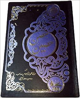 Hasne Haseen Islamic Book