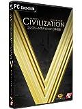 Take 2 Interactive シヴィライゼーション V コンプリートエディション日本語版