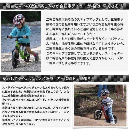 キッズ用ランニングバイク STRIDER/ストライダー