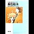 銀色絵本 千津美と藤臣君のシリーズ2 (白泉社文庫)