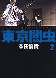 東京闇虫 2 (ジェッツコミックス)