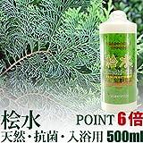 桧水 500ml グリーンノート 天然・抗菌・入浴用 ポイント6倍!