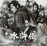 TV Original Soundtrack - Water Margin Original Soundtrack (CD) [Japan CD] GNCP-1050