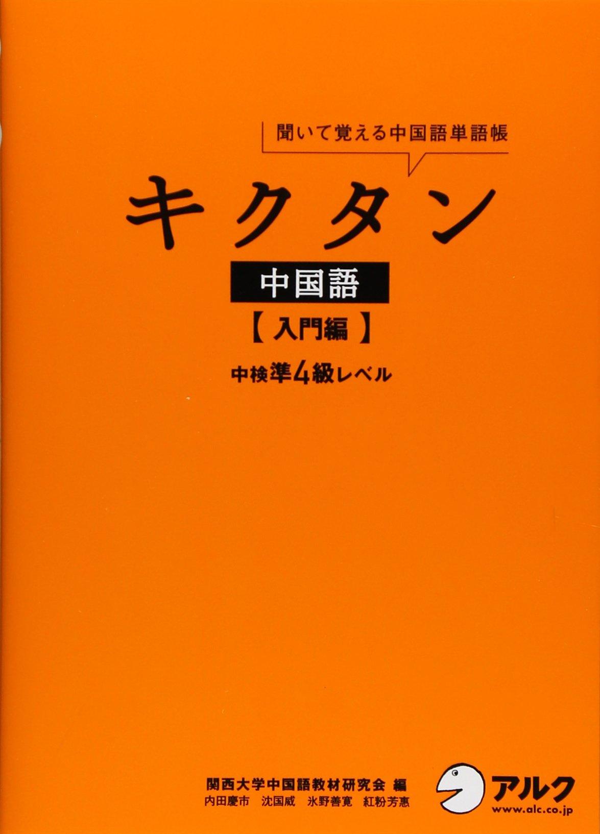 Kikutan chūgokugo : Kiite oboeru chūgoku tangochō Nyūmonhen pdf epub