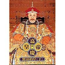 Jia qing huang di-jing tao bai an (2) (in traditional Chinese, NOT in English)