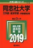 同志社大学(文学部・経済学部−学部個別日程) (2019年版大学入試シリーズ)