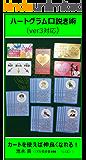 ハートグラム口説き術(Ver3対応): カードを使えば仲良くなれる! 【ミドル恋愛塾】