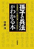 「孫子の兵法」がわかる本 三笠書房 電子書籍