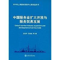 中国服务业扩大开放与服务贸易发展