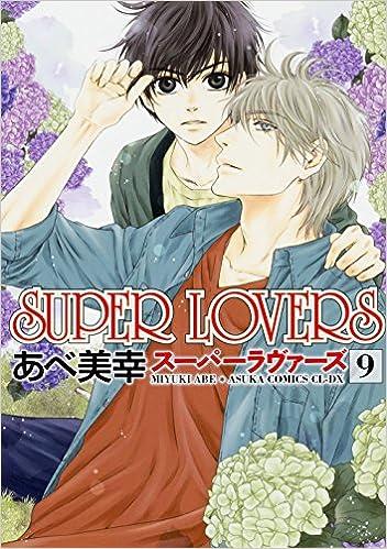 SUPER LOVERS 第01-09巻