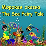 Morskaya skazka. The Sea Fairy Tale. Bilingual Story in Russian and English: Dual Language Picture Book for Kids (Russian - English Edition)