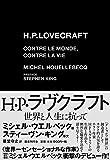 H・P・ラヴクラフト:世界と人生に抗って