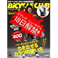 BiCYCLE CLUB 2018年8月号