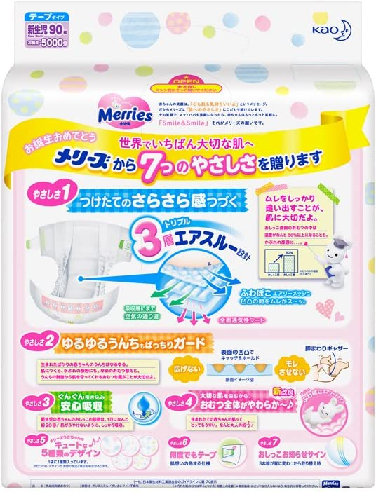 by Merries tape Merries tape smooth air-through for newborn baby japan import 90 sheets newborn ~ 5kg//11lb//176oz