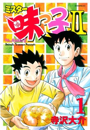 ミスター味っ子II(1): 1 (イブニングKC)