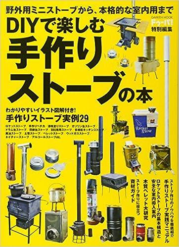 ドゥーパ! 特別編集 DIYで楽しむ 手作りストーブの本