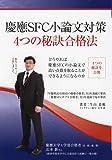 慶應SFC小論文対策4つの秘訣合格法 (YELL books)