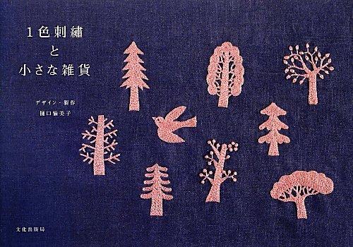 Japanese Craft Book - 5