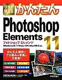 今すぐ使えるかんたん Photoshop Elements 11