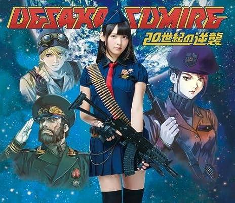 Amazon | 20世紀の逆襲(初回限定盤A)(Blu-ray Disc付) | 上坂すみれ ...