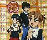 Love Potion Notice by Gakuen Alice (2006-01-18)