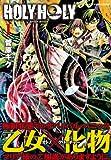 HOLY HOLY(1) (アース・スターコミックス)
