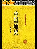 中国通史(上下册) (民国名家史学典藏文库) (博集历史典藏馆)