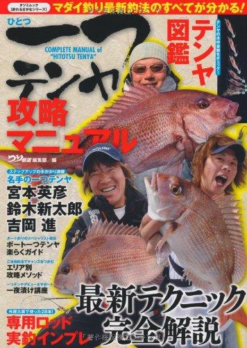 Download Hitotsu ten'ya kōryaku manyuaru : madaitsuri saishin chōhō no subete ga wakaru PDF