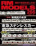 RM MODELS (アールエムモデルズ) 2017年 10月号 Vol.266