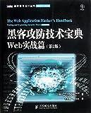 黑客攻防技术宝典:Web实战篇(第2版)