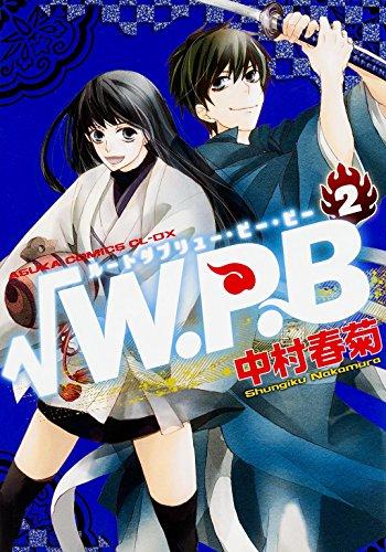 √W.P.B (2) (あすかコミックスCL-DX)