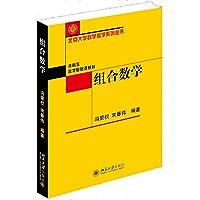 北京大学数学教学系列丛书·本科生数学基础教材:组合数学