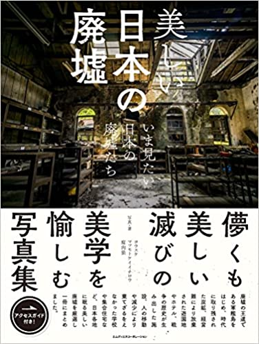 Book's Cover of 美しい日本の廃墟 いま見たい日本の廃墟たち (日本語) 単行本 – 2016/8/25