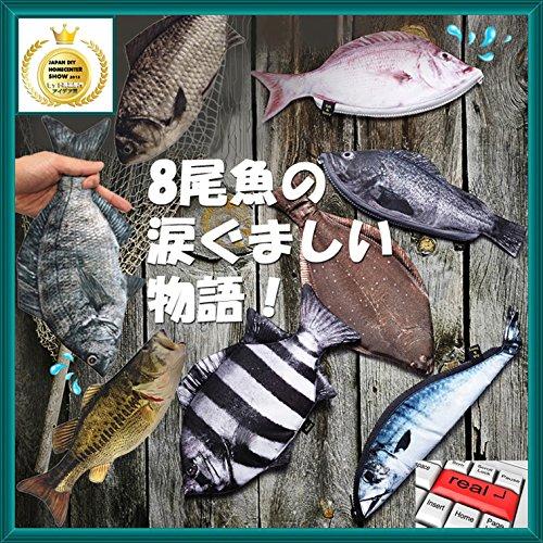 【Miracle Story by Fish&Fancy】化粧ポーチ 小物入れ ペンケース レディース&メンズ 鯖(ブルー)の商品画像