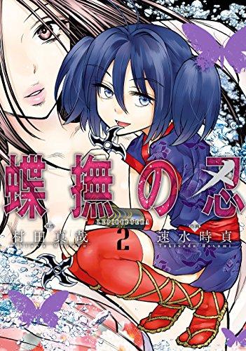 蝶撫の忍(2) (ガンガンコミックスJOKER)